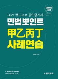2021 랜드프로 공인중개사 민법뽀인트 갑을병정 사례연습