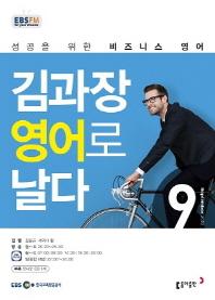 김과장 비즈니스 영어로 날다(2018년 9월호)