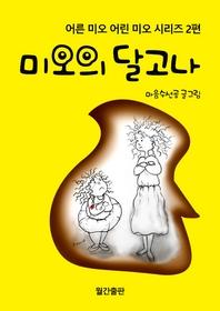 미오의 달고나 : 어른 미오 어린 미오 시리즈 2편