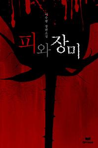 피와 장미