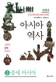 아시아 역사 2부:중세아시아