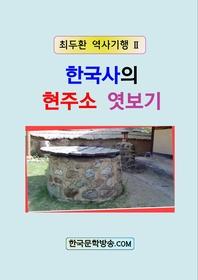 한국사의 현주소 엿보기