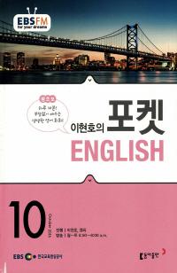 이현호의 포켓 ENGLISH(방송교재 2016년 10월)