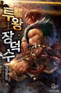 투왕(鬪王) 장덕수 26권