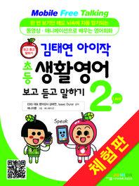 김태연 아이작 초등 생활영어 보고 듣고 말하기 Level 2(체험판)