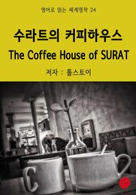 수라트의 커피하우스(영어로 읽는 세계명작 24)