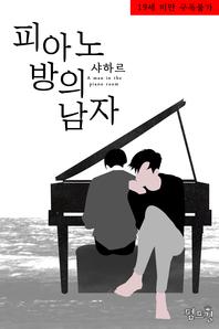 피아노방의 남자