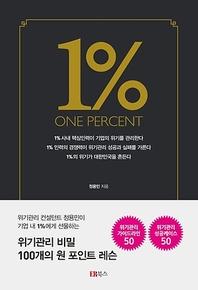 1%(원퍼센트)
