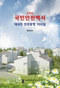2016 국민안전백서 -대국민 안전동행 700일