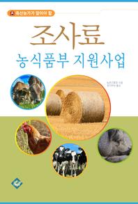 조사료 농식품부 지원사업