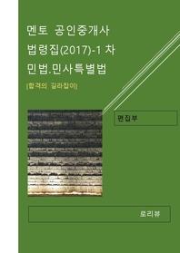멘토 공인중개사 법령집(2017)-1차 민법.민사특별법