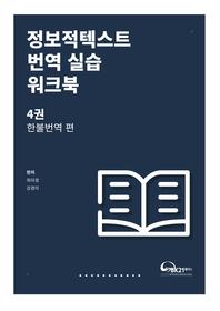 정보적텍스트 번역 실습 워크북. 4