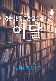 청출어람을 꿈꾼 길 위의 시인, 이달 (조선의 문장가. 7)