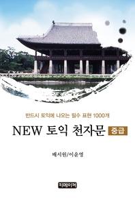 NEW 토익 천자문(중급)