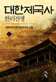 대한제국사 - 한러전쟁. 8