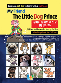 강아지 왕자는 내 친구 My Friend The Little Dog Prince (영문판)