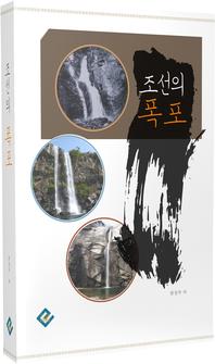 조선의 폭포