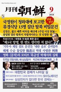월간조선 2018년 09월호 (통권 462호)