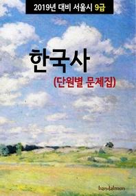 2019년 대비 서울시 9급 한국사 (단원별 문제집)