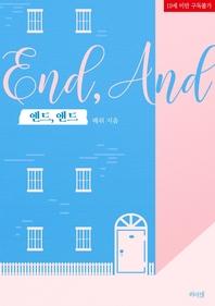 엔드, 앤드(End, And)
