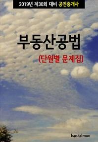 2019년 제30회 대비 공인중개사 부동산공법 (단원별 문제집)