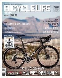 자전거생활 2019년 3월호