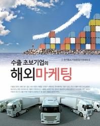 수출 초보기업의 해외마케팅