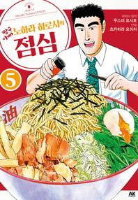 짱구 아빠 노하라 히로시의 점심. 5