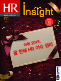 HR Insight 2019년 12월호