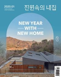 월간 전원속의내집 2020년 01월호