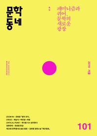 계간 문학동네 2019년 겨울호 통권 101호