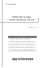 [IT&Future Strategy 2019-6] 2019년 NIA AI Index - 우리나라 인공지능(AI) 수준 조사