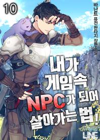 내가 게임 속 NPC가 되어 살아가는 법. 10