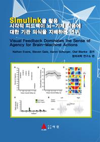 Simulink을 활용 시각적 피드백이 뇌-기계 작용에 대한 기관 의식을 지배하는 연구