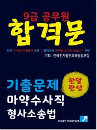 9급공무원 합격문 기출문제 마약수사직 형사소송법