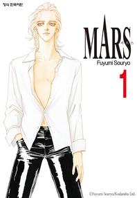 마르스 (MARS). 1