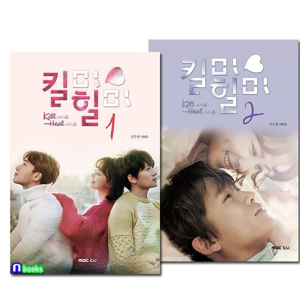 엠비씨씨앤아이/킬미 힐미 Kill me Heal me 1~2권세트(전2권)-진수완 대본집