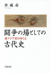 [해외]鬪爭の場としての古代史 東アジア史のゆくえ