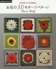 立體的なかぎ針編み!お花の3Dモチ-フパタ-ン