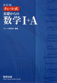 チャ-ト式基礎からの數學1+A 改訂版