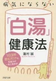 [해외]病氣にならない「白湯」健康法 1日3杯飮むだけで,免疫力が一氣に高まる!