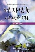 너 자신을 사랑하라