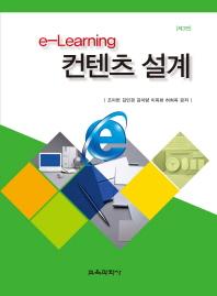 e-Learning 컨텐츠 설계(3판)