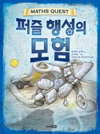 퍼즐 행성의 모험(Maths Quest 3)