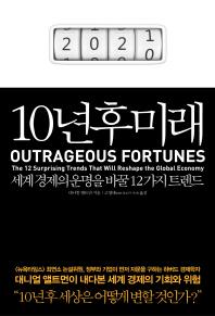 10년후 미래 ▼/청림출판[1-210001]