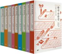 한국 산문선 1~9권 세트(양장본 HardCover)(전9권)