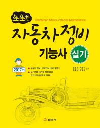 자동차정비 기능사 실기(2017)(생생한)