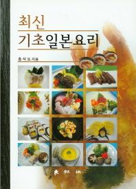 기초일본요리(최신)