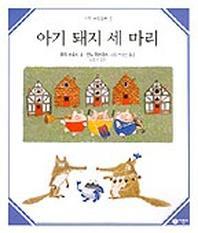 아기 돼지 세 마리(수학 그림동화 5)(수학 그림동화 5)