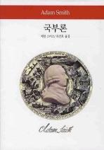 국부론  - 동서문화사 월드북 21 (2014년 2판 11쇄) [양장]